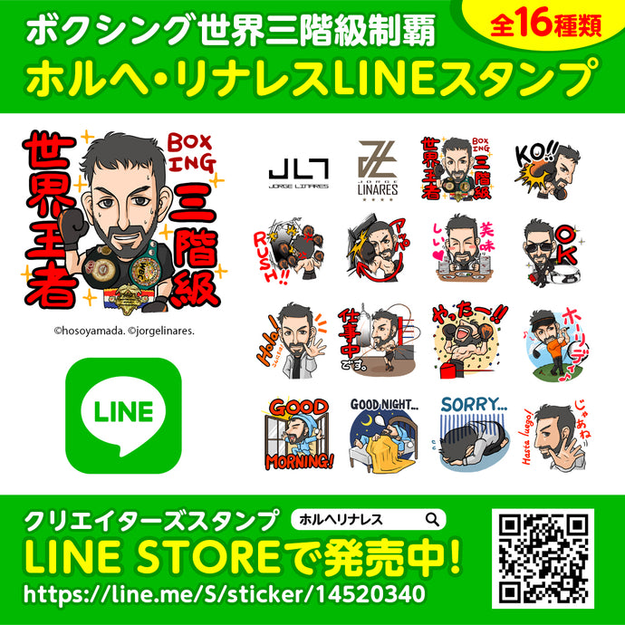 Jorge Linares LINE stickers now on sale!