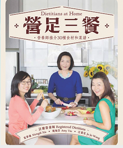 Print: Dietitians At Home Cook Book