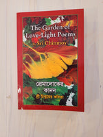 The Garden of Love-Light Poems