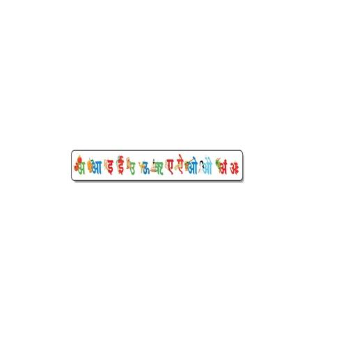 Buy Learners World Wall Decor Hindi Swar Board - GiftWaley.com