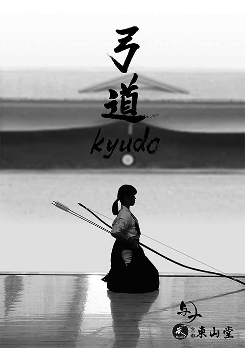 Download Kyudo Catalog