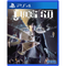 PS4 JUDGMENT REG.3