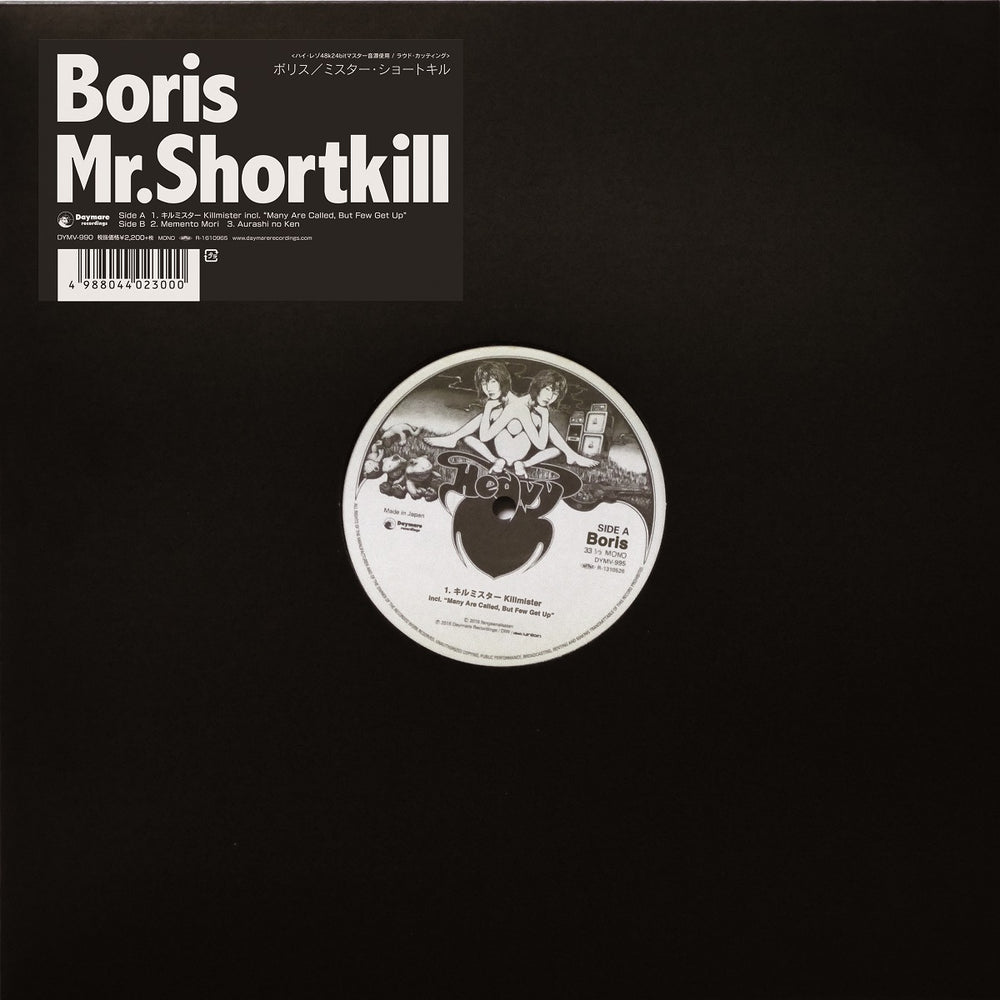 "Boris / Mr. Shortkill 12""EP"