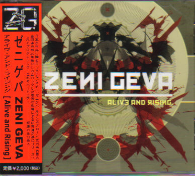 Zeni Geva / Alive and Rising