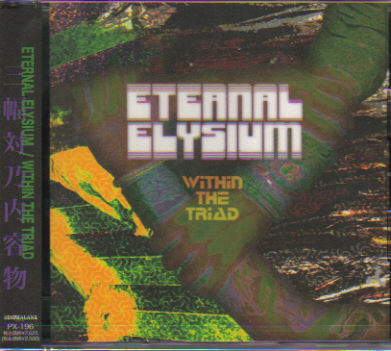 Eternal Elysium / WITHIN THE TRIAD (CD)