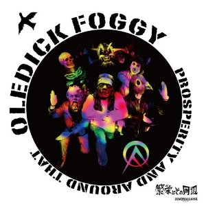 Oledickfoggy / ??????? (CD)