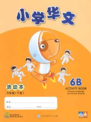 Higher Chinese Language for Primary Schools Activity Book