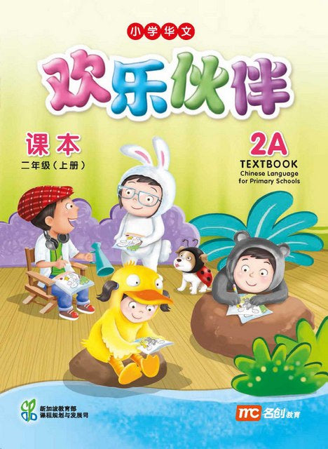 Higher Chinese Language for Primary Schools Textbooks