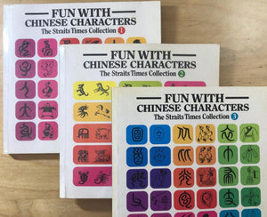 Fun with Chinese Characters 3-in-1 by Tan Huay Peng
