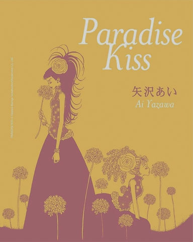 Paradise Kiss 20th Anniversary Edition (C: 0-1-0)
