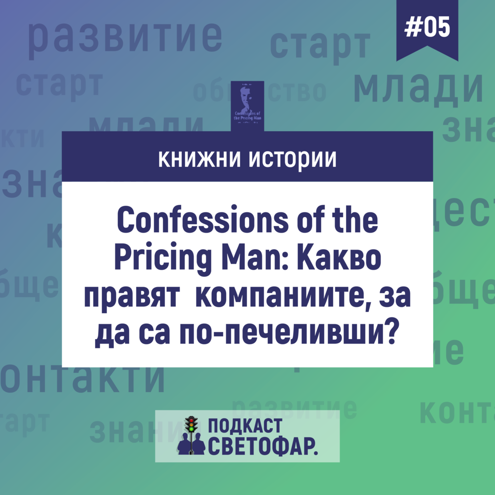 Подкаст Светофар: Confessions of the Pricing Man
