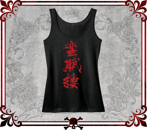 VAMPS Kanji Tank Top (***US Size) . VAMPS漢字タンクトップ(***USサイズ) . Camiseta sin mangas con Kanji de VAMPS (***Talla americana)