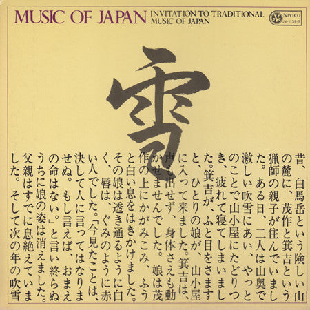Various - Music of Japan: Invitation to Traditional Music of Japan (Vinyle Usagé)