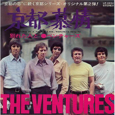 The Ventures - ____ (45-Tours Usagé)