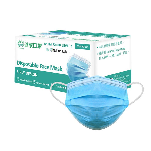 Health Masks Level 1 外科口罩