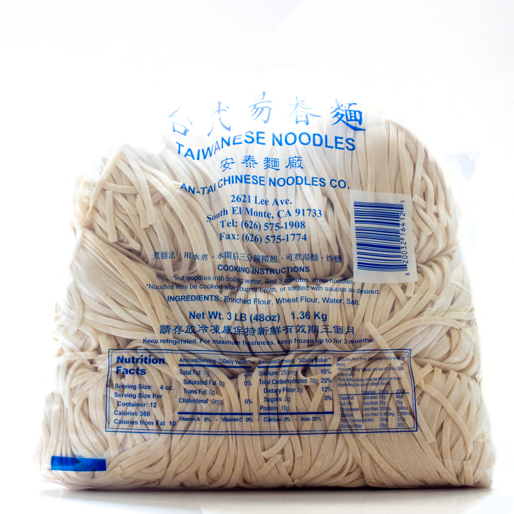 Taiwanese Noodles Medium 中阳春面 (3 LBS)