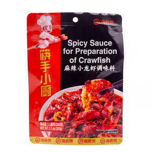 HaiDiLao Spicy Sauce for Preparation of Crawfish (麻辣小龙虾料7.1 OZ)