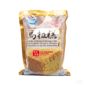 Powder of Steamed Sponge Cake 马拉糕点预拌粉 (1 LB)