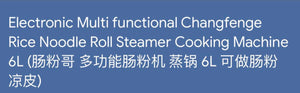 CHANGFENGE Multifunctional Rice Noodle Roll Steamer 多功能肠粉机,蒸锅