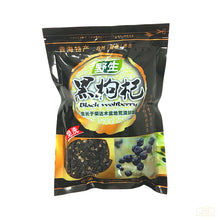 Load image into Gallery viewer, Black Wolfberry黒枸杞(8 OZ) (生长于青海柴达木盆地荒漠环境)