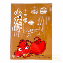 Load image into Gallery viewer, Cooked Crawfish Thirteen Spice Flavor 小龙虾十三香味 (1.65 LBS)