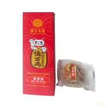 Load image into Gallery viewer, Billionaire Baked Egg Yolk Pastry 意万两蛋黄酥(5.6 oz 3 pc)
