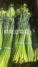 Load image into Gallery viewer, Chive Flower Buds 韭菜花 (2 LBS)