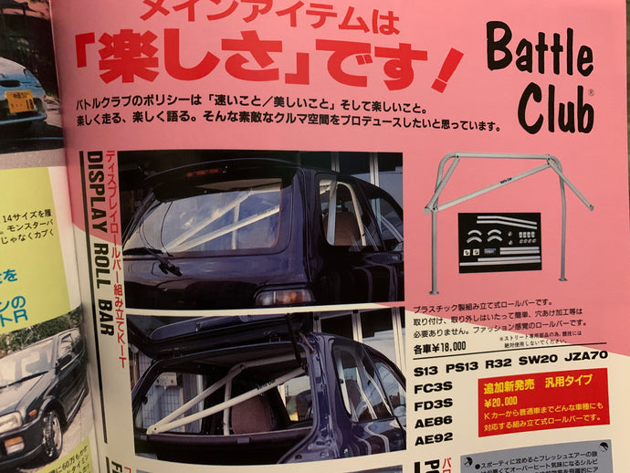 Battle Club Display Roll Bar