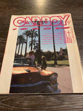 Load image into Gallery viewer, Carboy July 1990