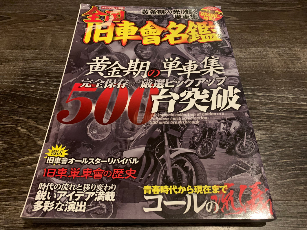 Champ Road Motorcycle January 2015
