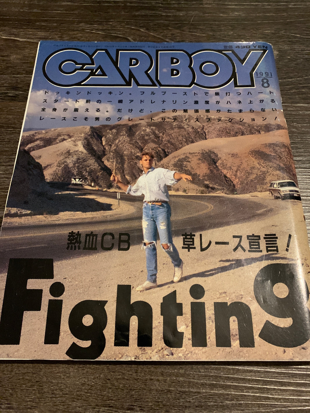 Carboy August 1991