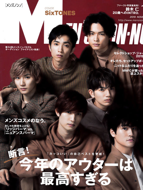 MEN'S NON-NO 2019年11月号 Vol.402