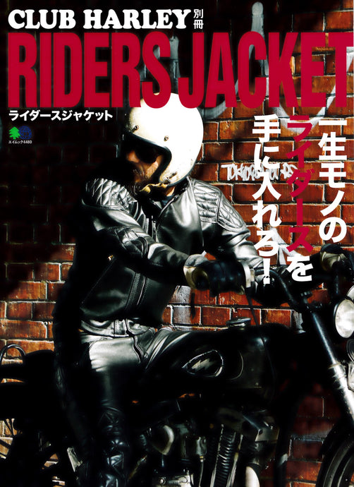 別冊 CLUB HARLEY -RIDERS JACKET-