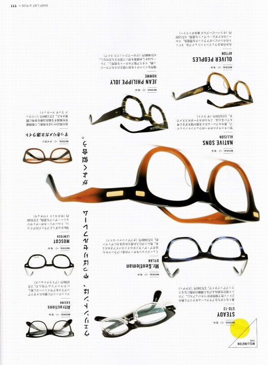 別冊Lightning Vol.162 EYEWEAR BOOK 2017年2月 Press Info (5)