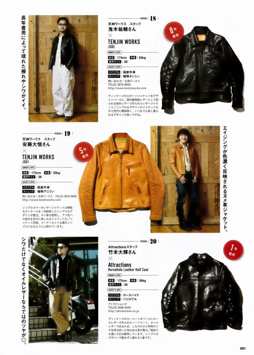 AGING of LEATHER JACKET 別冊Lightning Vol.161 2017年1月 Press Info (8)