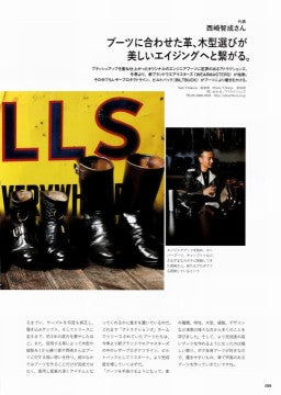 Lightning別冊 Vol.171 Aging of BOOTS (4)