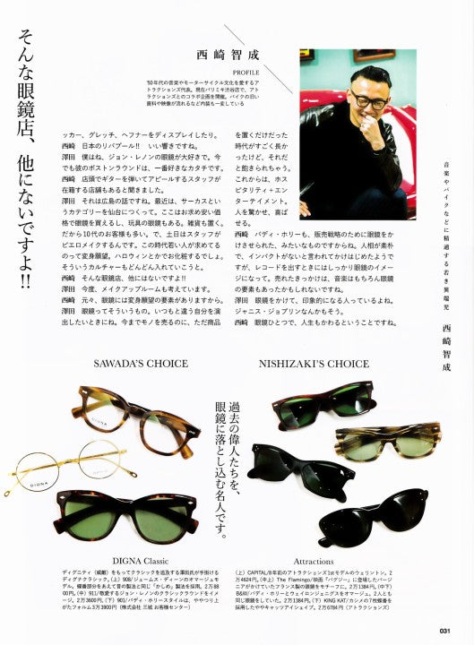 v別冊Lightning Vol.162 EYEWEAR BOOK 2017年2月 Press Info (4)