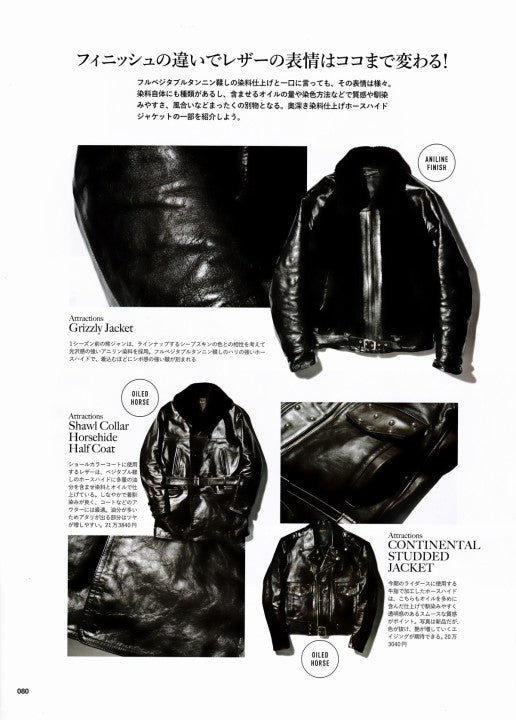 AGING of LEATHER JACKET 別冊Lightning Vol.161 2017年1月 Press Info (5)
