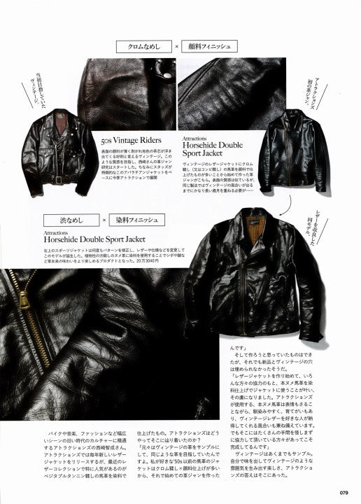 AGING of LEATHER JACKET 別冊Lightning Vol.161 2017年1月 Press Info (4)