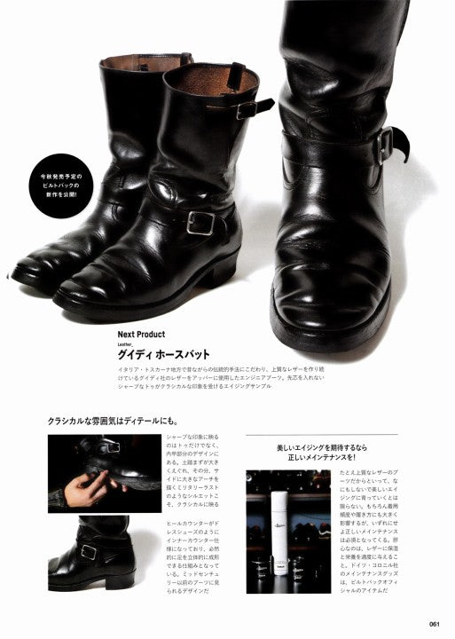 Lightning別冊 Vol.171 Aging of BOOTS (6)