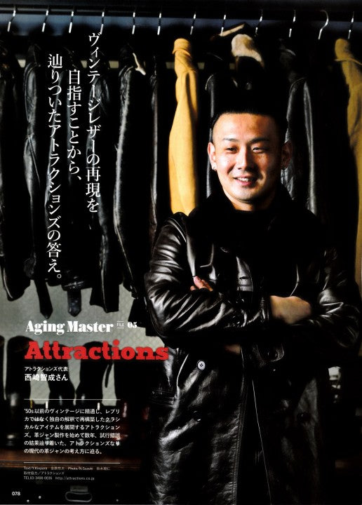 AGING of LEATHER JACKET 別冊Lightning Vol.161 2017年1月 Press Info (3)