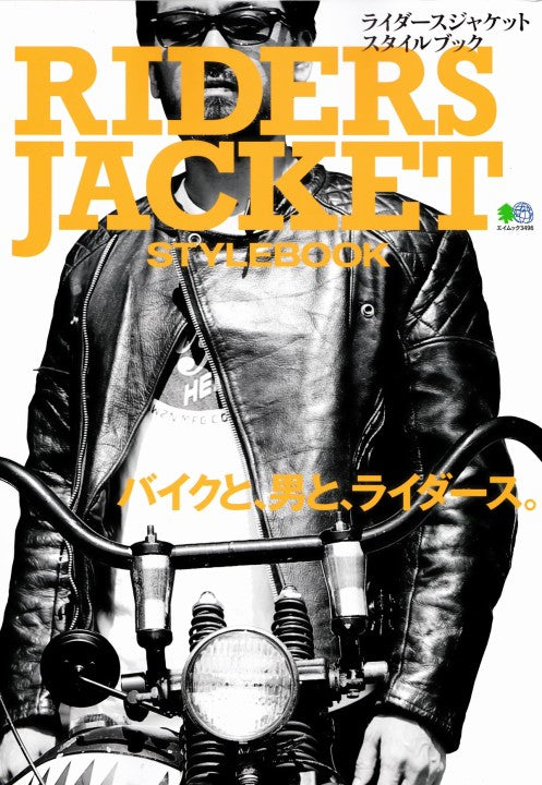 Riders Jacket Stylebook 2016 (1)