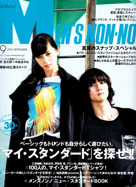 Men's Non-No 2016年9月号 (1)