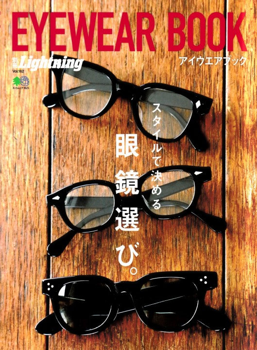別冊Lightning Vol.162 EYEWEAR BOOK 2017年2月 Press Info (1)