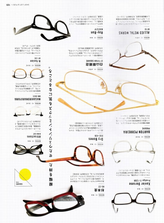 別冊Lightning Vol.162 EYEWEAR BOOK 2017年2月 Press Info (6)