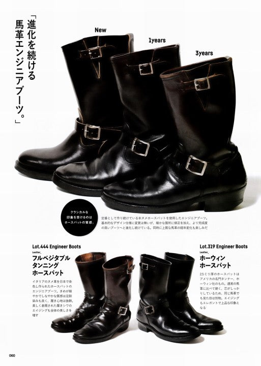 Lightning別冊 Vol.171 Aging of BOOTS (5)