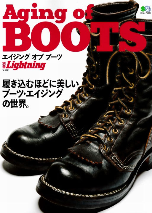 Lightning別冊 Vol.171 Aging of BOOTS (1)