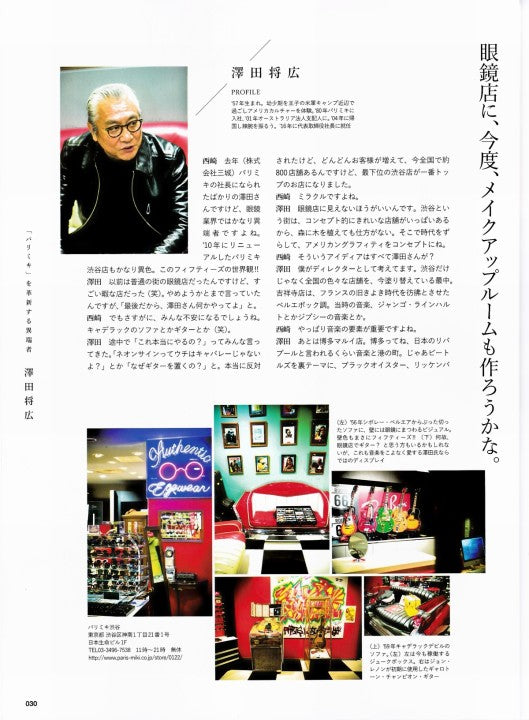 別冊Lightning Vol.162 EYEWEAR BOOK 2017年2月 Press Info (3)