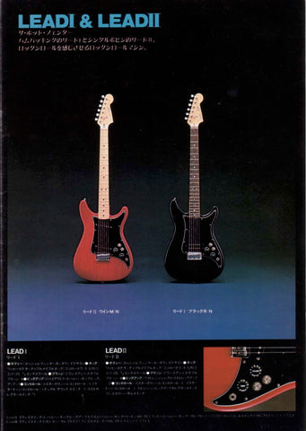 Original Fender Lead series ad
