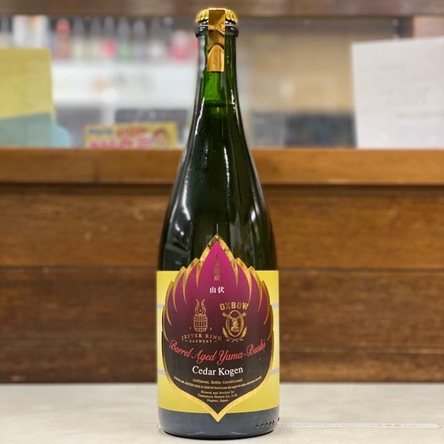 Cedar Kogen 750ml/志賀高原×Jester King×Oxbow